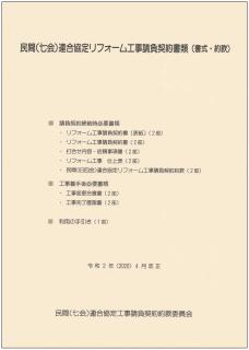 民間(旧四会)連合協定 リフォーム工事請負契約書類(書式・約款)