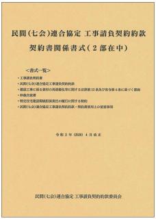 民間(旧四会)連合協定 工事請負契約約款契約書関係書式