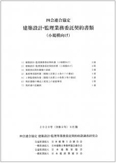 四会連合協定 建築設計・監理等業務委託契約書式(小規模向け)