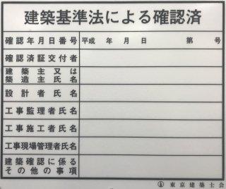 建築基準法による確認済表示板