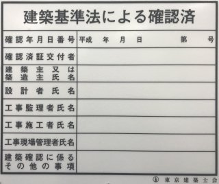 建築基準法による確認済表示板(小)