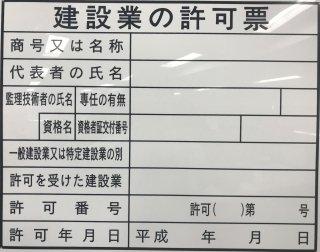 建設業の許可票(現場提示用)