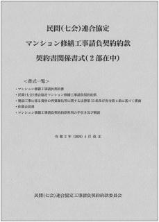 民間(旧四会)連合協定 マンション修繕工事請負契約約款契約書関係書式