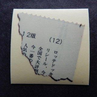 新聞紙(どっきりシール)