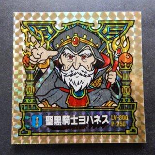 聖黒騎士ヨハネス(4倍サイズ)