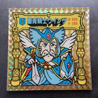 聖青騎士ウインザ(4倍サイズ)