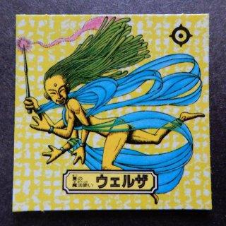 夏の魔法使いウェルザ(オムロの謎) 【S】