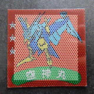 空神丸(ワタルガム)