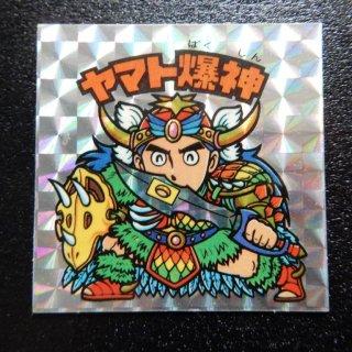 ヤマト爆神(アイス版・通常) 【B】