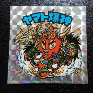 ヤマト爆神(アイス版・武装) 【A】
