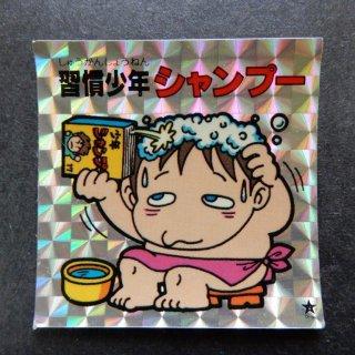 習慣少年シャンプー 四角プリズム(ひょうきんマン)【A】