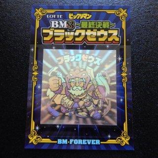 ブラックゼウス(BM3〜最終決戦〜)