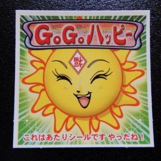 GOGOハッピー(8弾) 太陽