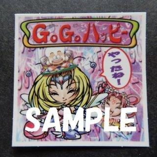 GOGOハッピー(12弾) ポーチ小