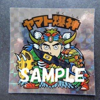 ヤマト爆神通常(角プリズム・クリアロゴ)