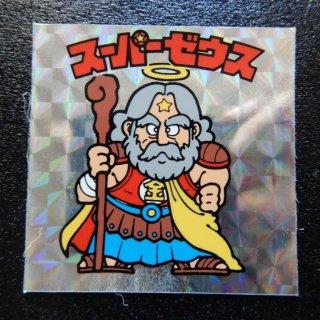 スーパーゼウス(懸賞版) 【A】