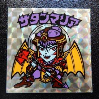 サタンマリア銀プリズム(懸賞版裏薄黄色) 【A】