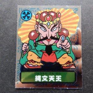 縄文天王(あっぱれ) 【S】