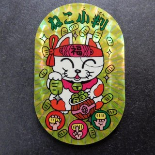 ねこ小判(いただき小判) 【S】