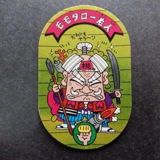 モモタロー老人(いただき小判) 【B】