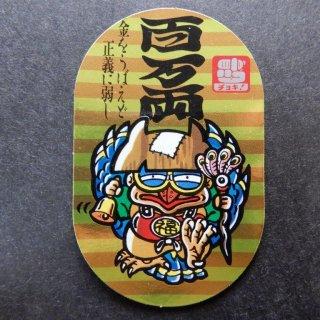 ふくろうホウ師(いただき小判) 【S】