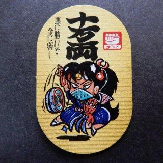 スケバン同心(いただき小判) 【A】