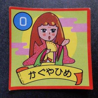 かぐやひめ(桃太郎伝説) 【B】