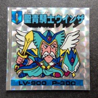 聖青騎士ウインザ(裏文字オレンジ) 【A】
