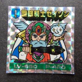 聖銀騎士ゼイソン 【A】