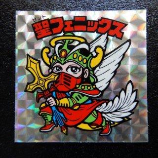 聖フェニックス武装(懸賞版裏濃い黄色) 【B】