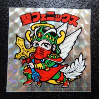 聖フェニックス武装(懸賞版裏薄黄色) 【C】
