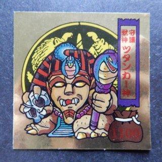 ツタンカー神(戦国大魔人) 【剥し済】