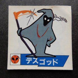 デスゴッド(ワタルガム) 【B】