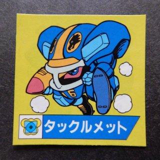 タックルメット(ワタルガム) 【S】