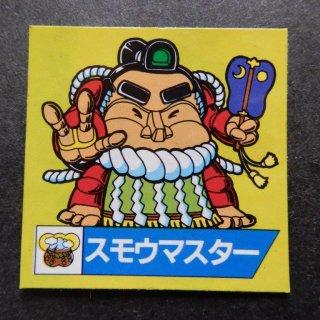 スモウマスター(ワタルガム) 【S】