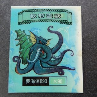 軟形霊獣(合成生物) 【B】