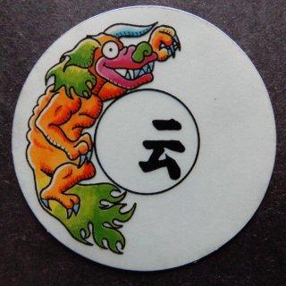 浮遊石「云」(空転戦士) 【B】