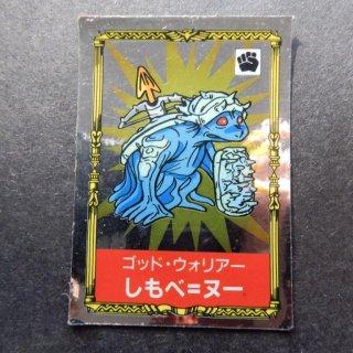 しもべ・ヌー(G-06)  【B】