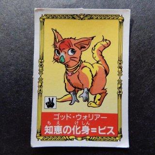 知恵の化身・ビス(G-07)  【B】