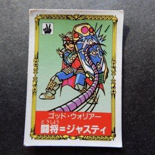 闘将・ジャスティ(G-10)  【B】