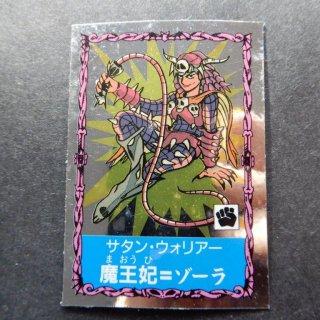 魔王妃・ゾーラ(S-02)  【A】