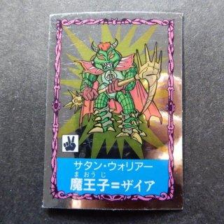魔王子・ザイア(S-03)  【A】