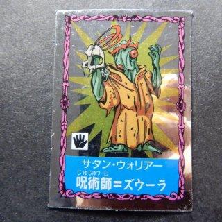 呪術師・ズウーラ(S-03)  【B】