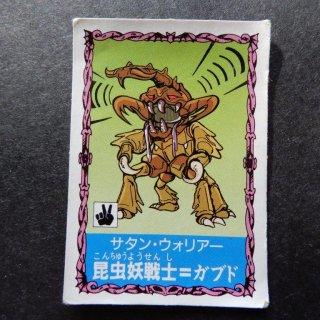 昆虫妖戦士・ガブド(S-09)  【B】
