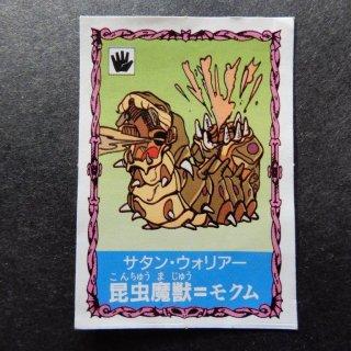 昆虫魔獣・モクム(S-10)  【B】