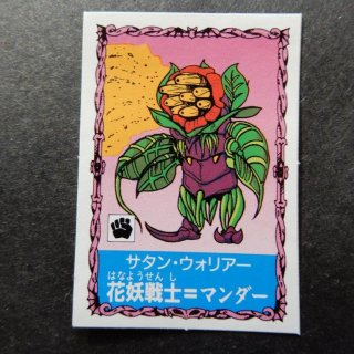 花妖戦士・マンダー(S-11)  【B】