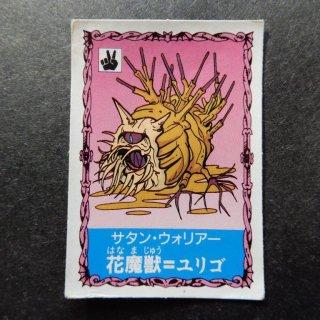 花魔獣・ユリゴ(S-12)  【B】