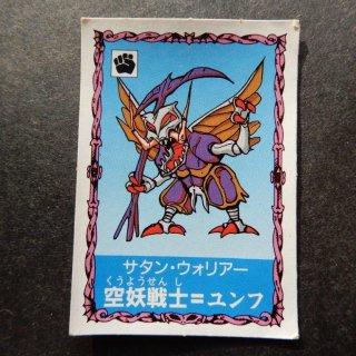 空妖戦士・ユンフ(S-17)  【B】