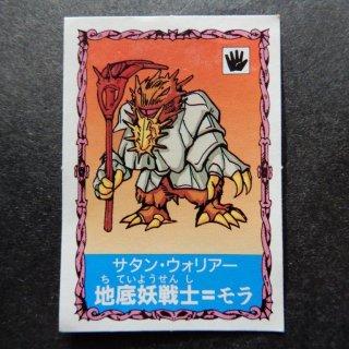 地底妖戦士・モラ(S-19)  【A】