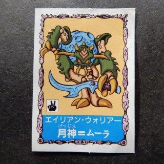 月神・ムーラ(A-11)  【B】